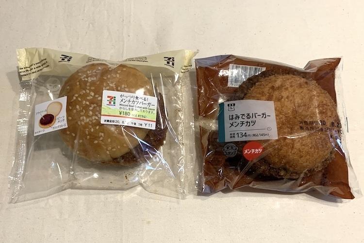 セブン-イレブンの『がっつり食べる!メンチカツバーガー』(左)とローソンの『はみでるバーガー メンチカツ』(右)