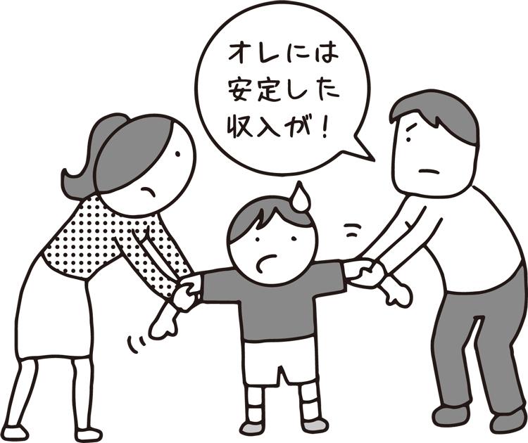 夫に親権を取られないために必要な準備は?(イラスト/大野文彰)