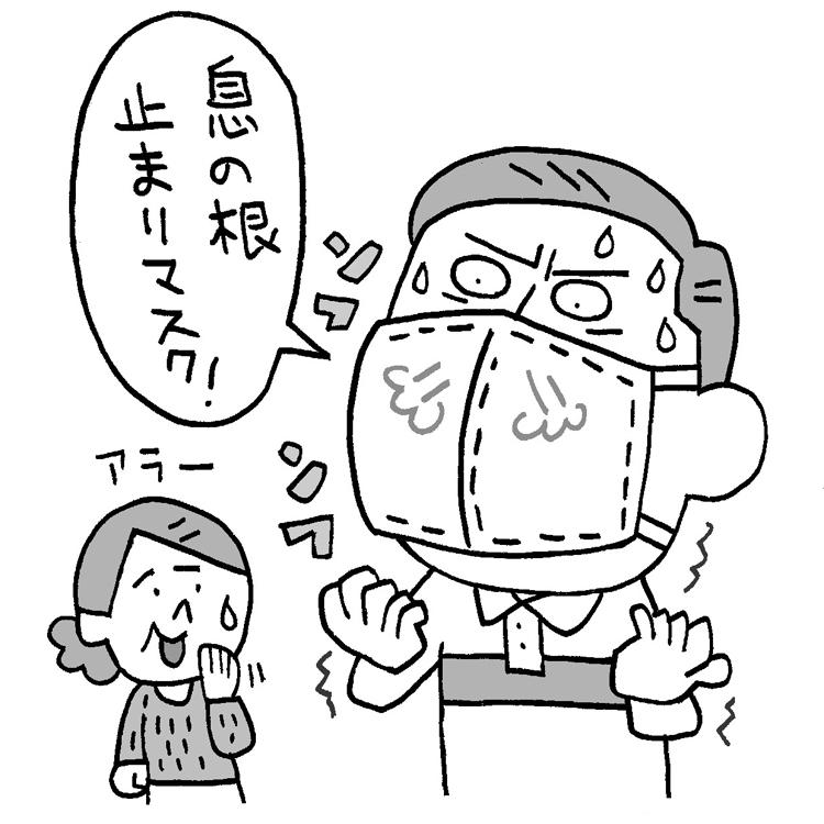 ばあさんの手作りマスク息できず(イラスト/いぢちひろゆき)