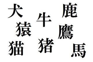 日本の名字に一番多く使われている動物は? 犬や猫じゃなくて…