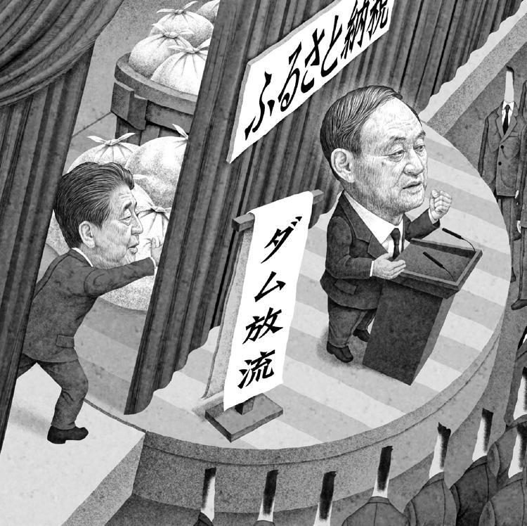 「ふるさと納税」制度を導入した結果…(イラスト/井川泰年)