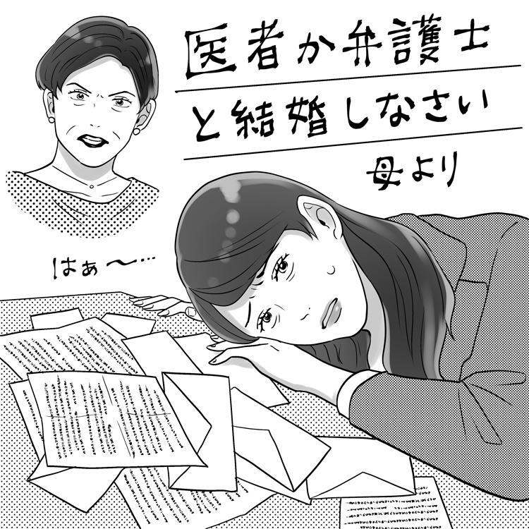 自分の夢を娘に託して支配する親とどう向き合うか(イラスト/つぼゆり)