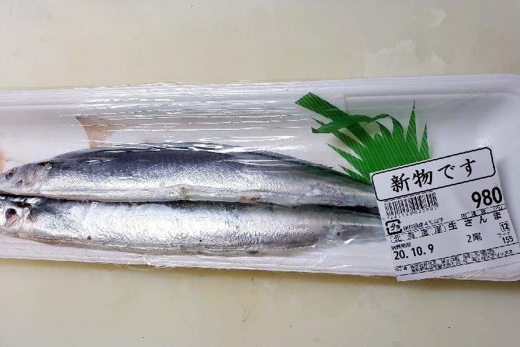 今年は2匹で980円(中川氏が都内のスーパーで買ったサンマ)