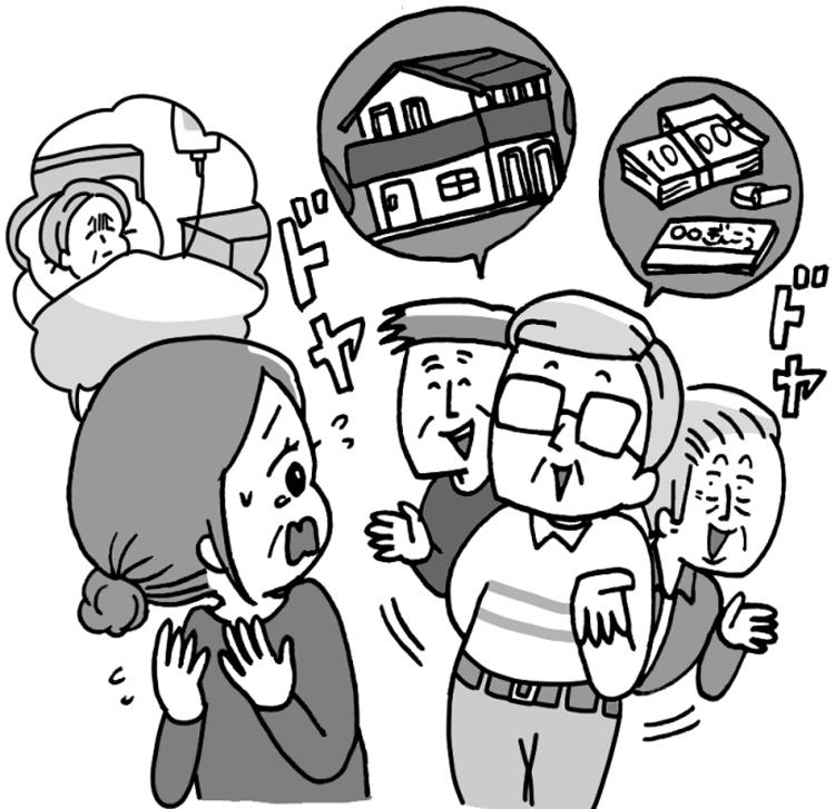遺産目当ての親族にどう対抗する?(イラスト/ユキミ)