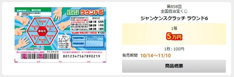 「ジャンケンスクラッチ ラウンド6」は11月10日まで発売(「宝くじ公式サイト」より)