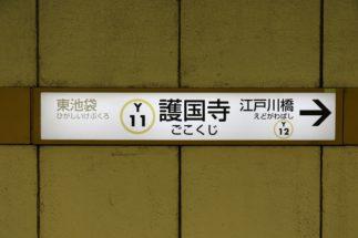 「静けさ」という点では申し分なしの護国寺の住心地は?