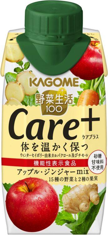 新製品の「野菜生活100 Care+」