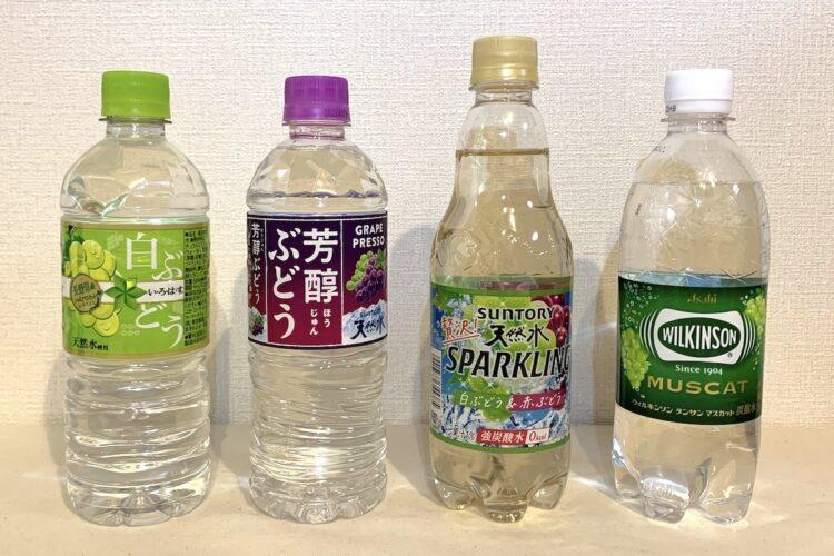 左から日本コカ・コーラ『い・ろ・は・す 白ぶどう』、サントリー『芳醇ぶどう&サントリー天然水』、サントリー『サントリー天然水 贅沢スパークリング 白ぶどう&赤ぶどう』、アサヒ飲料『「ウィルキンソン タンサン」マスカット』