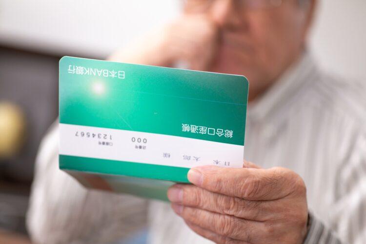 退職金でまとまった資金ができても投資先選びは慎重に(イメージ)