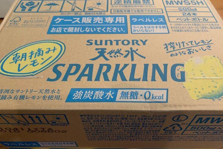 オンラインでケース販売のみ展開している「サントリー天然水スパークリングレモン」