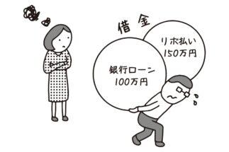 多重に膨れ上がった借金にどう対処するか(イラスト/大野文影)