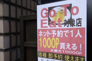 検証「Go Toイート」とは何だったのか? 店も客も戸惑った狂騒曲の勝者と敗者
