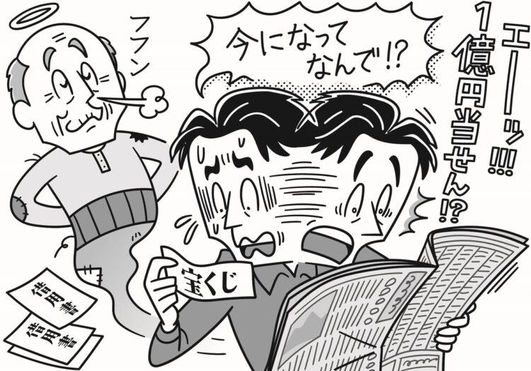 まさかの宝くじ高額当せんが発覚(イラスト/河南好美)