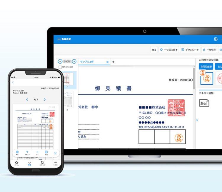 パソコンやスマホで書類にハンコが押せる電子決裁システム「Shachihata Cloud」