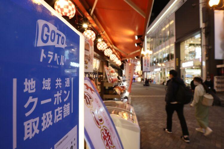 日本中を騒がせた「Go Toトラベル」をどう評価するか(時事通信フォト)