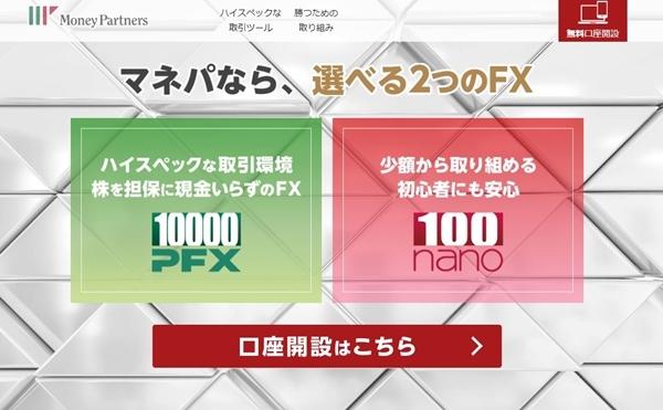マネーパートナーズ_TOP画像