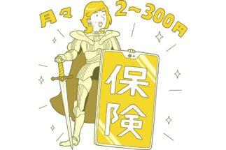 月々200円~の保険料で大切なスマホを補償(イラスト/鈴木順幸)