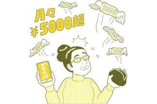 スマホ料金を月5000円以下に抑えることは難しくない(イラスト/鈴木順幸)