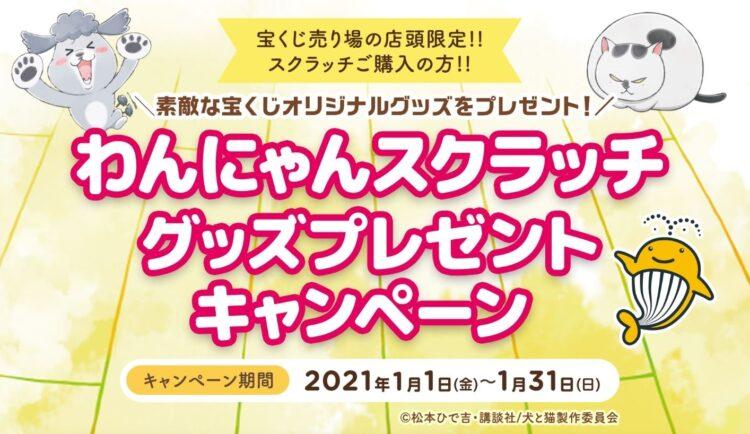 宝くじ売り場の店頭限定のキャンペーンが展開中(宝くじ公式サイトより)
