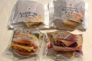コンビニ3社の「チーズバーガー」食べ比べ 最も独自性が強い商品は?