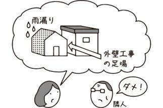 外壁工事に際して隣家とのトラブルをどう解決するか(イラスト/大野文彰)