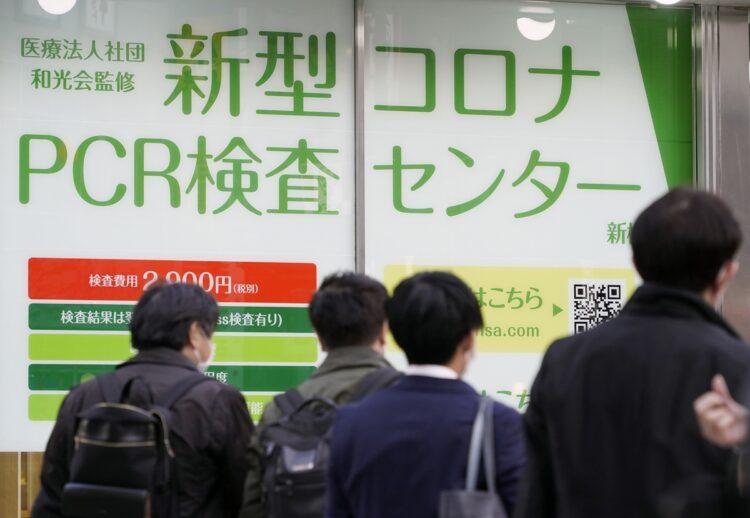 1回2万~3万円ほどのPCR検査は医療費控除の対象となるのか?(時事通信フォト)