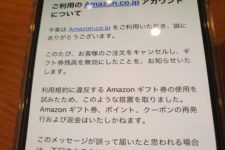 注文直後、田上さんのもとに届いたAmazonからのメール。注文がキャンセルされたうえ、ギフト券も無効化され事実上15万円の損失に
