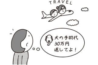 借金返済しないまま旅行を楽しんでいる姉に複雑な心境…(イラスト/大野文彰)