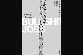 『ブルシット・ジョブ クソどうでもいい仕事の理論』/デヴィッド・グレーバー・著
