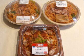 コンビニ3社の「ナポリタン」食べ比べ ケチャップソースに個性の違い!