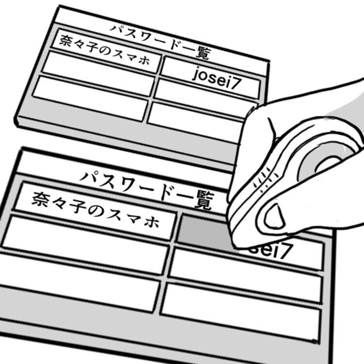 修正テープを貼ると普段は見られないが、後でスクラッチのようにはがせる(イラスト/飛鳥幸子)