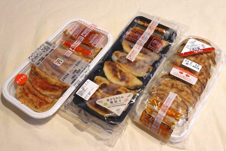 コンビニ3社の焼き餃子。左からセブン-イレブン『お肉の旨味 ジューシー焼き餃子』、ローソン『焼餃子』、ファミリーマート『焼き餃子』