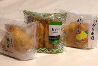 左から、セブン-イレブン『いなり寿司 梅しそ』、ローソン『わさびいなり 2個入』、ファミリーマート『柚子いなり寿司』