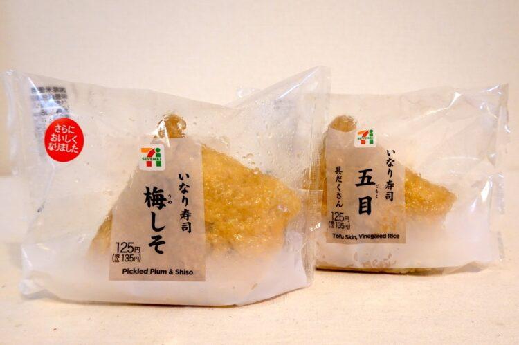 左からセブン-イレブン『いなり寿司 梅しそ』、『具だくさん五目いなり』