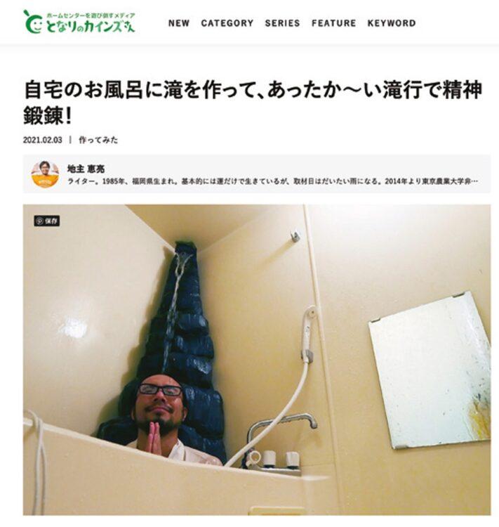 カインズ商品で自宅の風呂に滝をDIYしたレポート記事