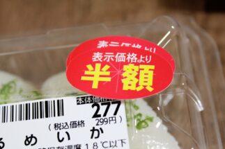 スーパーで「値引きシール待ち」の客のマナー問題 呆れた目撃談が続々