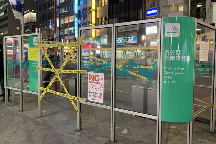 封鎖された渋谷の喫煙所(宮益坂方面)