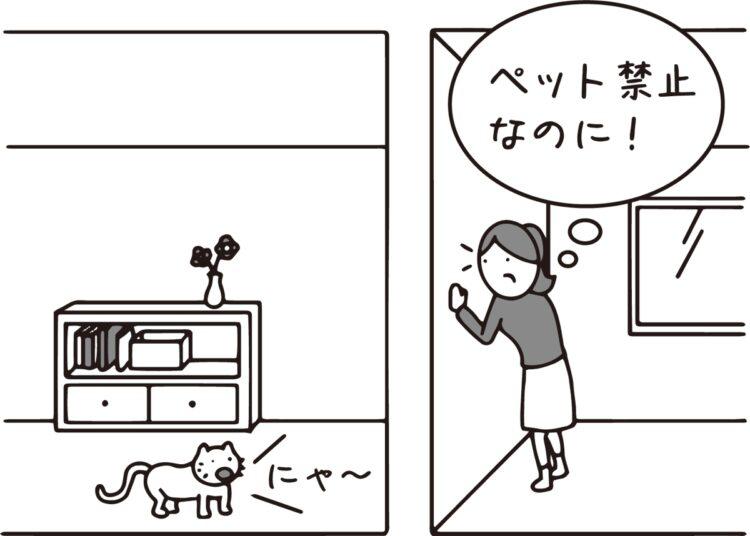 ペット禁止のマンションなのに…(イラスト/大野文彰)