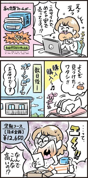 神奈川県在住のOL・A子さんの被害実例(イラスト/ニシノアポロ)