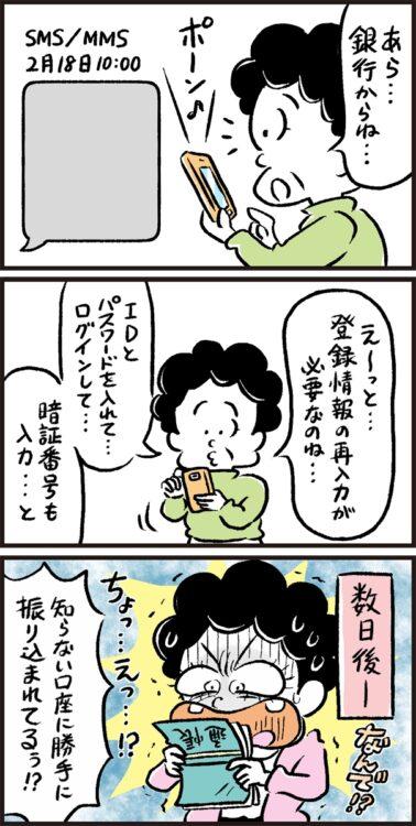 パートタイマー・A子さんのフィッシング詐欺被害実例(イラスト/ニシノアポロ)