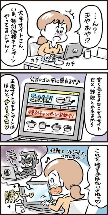 専業主婦A子さんの「偽サイト」被害実例(イラスト/ニシノアポロ)