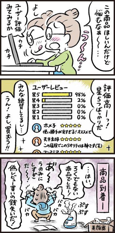 A子さんの「偽レビュー」被害実例(イラスト/ニシノアポロ)