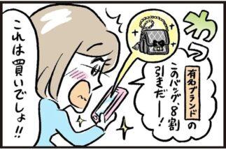 大学生・A子さんの悪質海外ECサイトの被害実例(イラスト/ニシノアポロ)