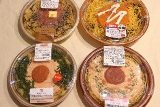 コンビニ3社の「たらこパスタ」食べ比べ 濃厚さアップで満足感!
