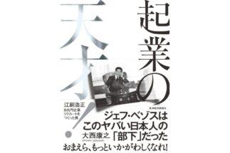 『起業の天才 江副浩正 8兆円企業リクルートをつくった男』著・大西康之