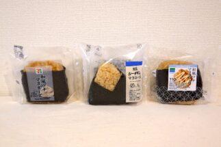 コンビニ3社の「直巻和風ツナマヨおにぎり」食べ比べ、味の違いがわかった!