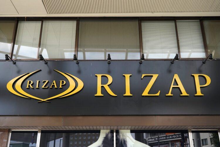 RIZAPは2万円程度からの投資で2000円分の商品と引き換え可能(時事通信フォト)