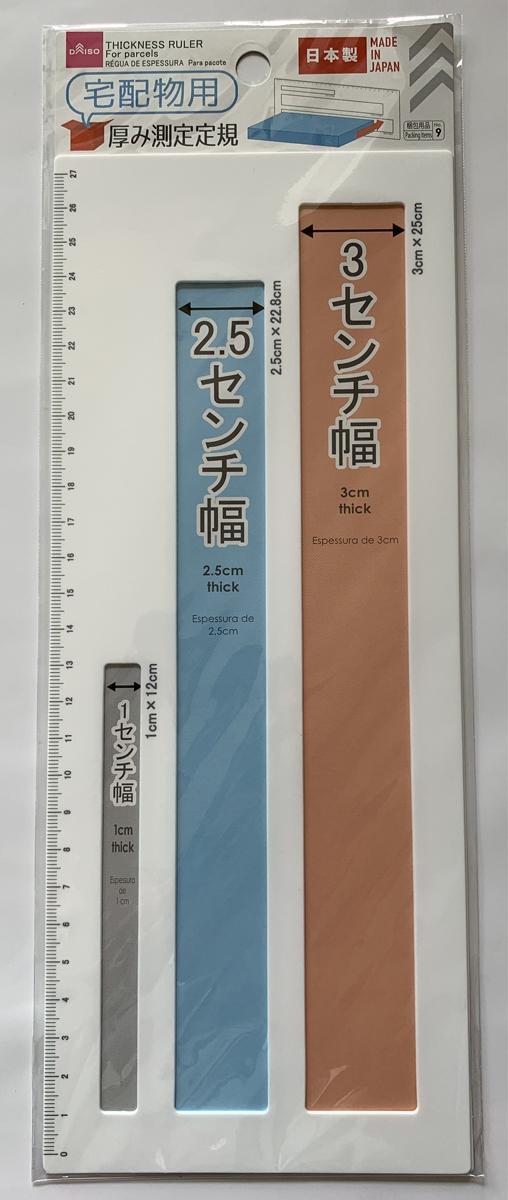「厚み測定定規」