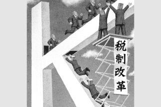 世界で進 む「K字型」の分断を解消する方法はあるか(イラスト/井川泰年)