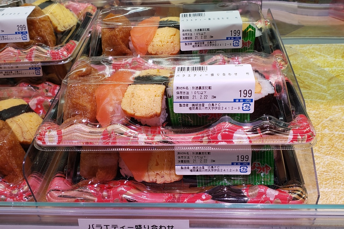 「バラエティー盛り合わせ竹」は衝撃の199円